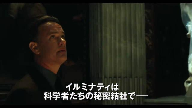 画像: 5月15日公開 映画「ダ・ヴィンチ・コード」シリーズ第2弾 「天使と悪魔」 youtu.be