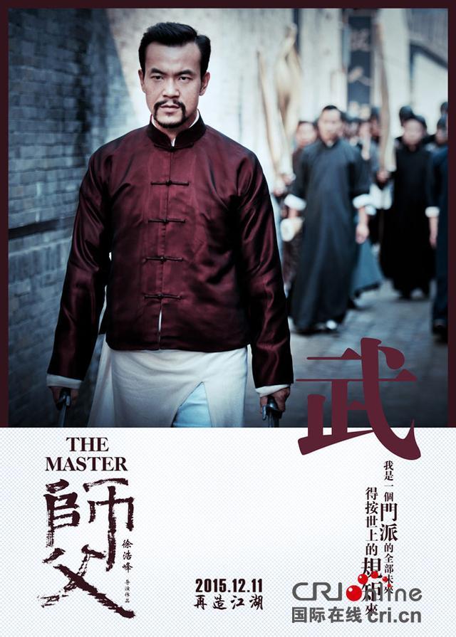 画像: 『師父』 http://big5.cri.cn/gate/big5/gb.cri.cn/27224/2015/11/25/4945s5176902.htm
