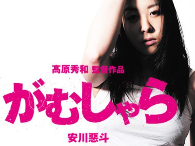 画像: -安川惡斗-映画『がむしゃら』オフィシャルページ
