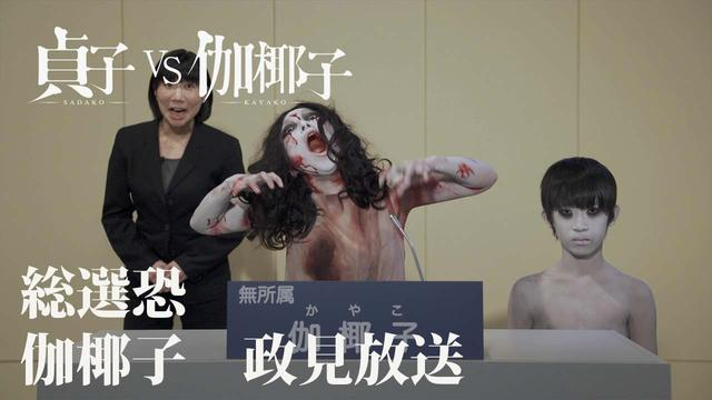 画像: 「貞子vs伽椰子」総選恐 伽椰子 政見放送 youtu.be