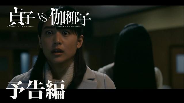 画像: 映画『貞子vs伽椰子』予告編 youtu.be