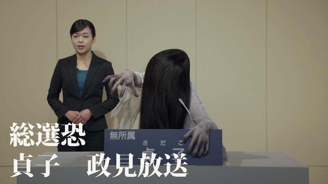 画像: 「貞子vs伽椰子」総選恐 貞子 政見放送 youtu.be