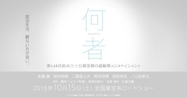 画像: 映画「何者」公式サイト