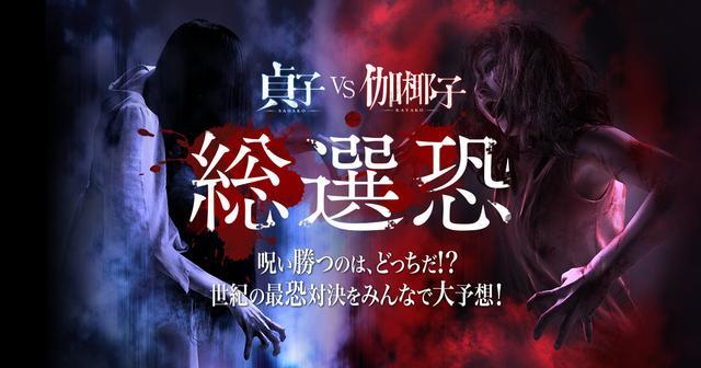 画像: 貞子VS伽椰子 総選恐