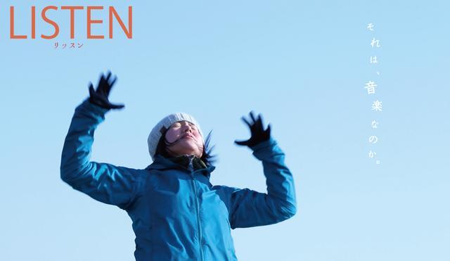 画像: 映画『LISTEN リッスン』公式サイト