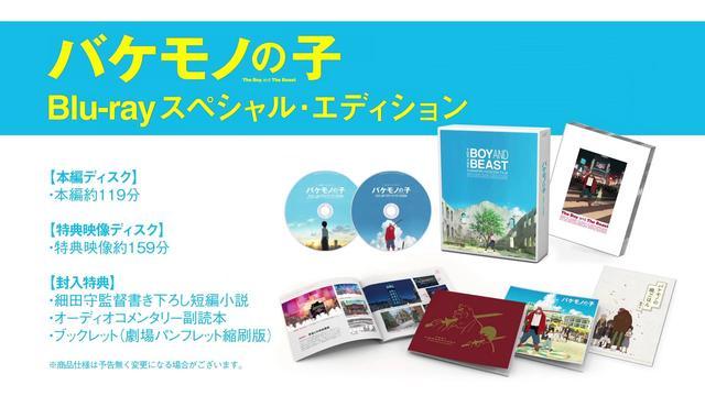 画像: バケモノの子 Blu-ray&DVDスペシャルPV youtu.be
