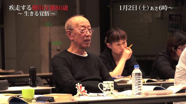 画像: 疾走する蜷川幸雄80歳 悟〜 告知動画 youtu.be