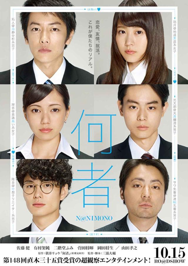 画像: http://nanimono-movie.com/01news/ #id003