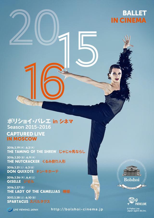 画像: ロシアの名門バレエ団ボリショイ・バレエの名作 6 作品が限定初上陸--- 「ボリショイ・バレエ inシネマ Season2015-2016」開催!