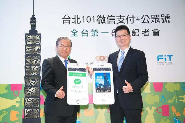 画像: 台北101が訪台中国人観光客向けに微信支付を導入した際の関連写真 http://monosqu.com/2016/03/01/1120/