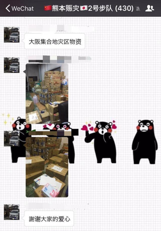 画像: 微信内のグループ一例 http://j.people.com.cn/n3/2016/0420/c94473-9047340.html