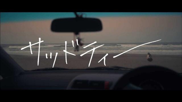 画像: 今泉力哉監督作品『サッドティー』予告編 youtu.be