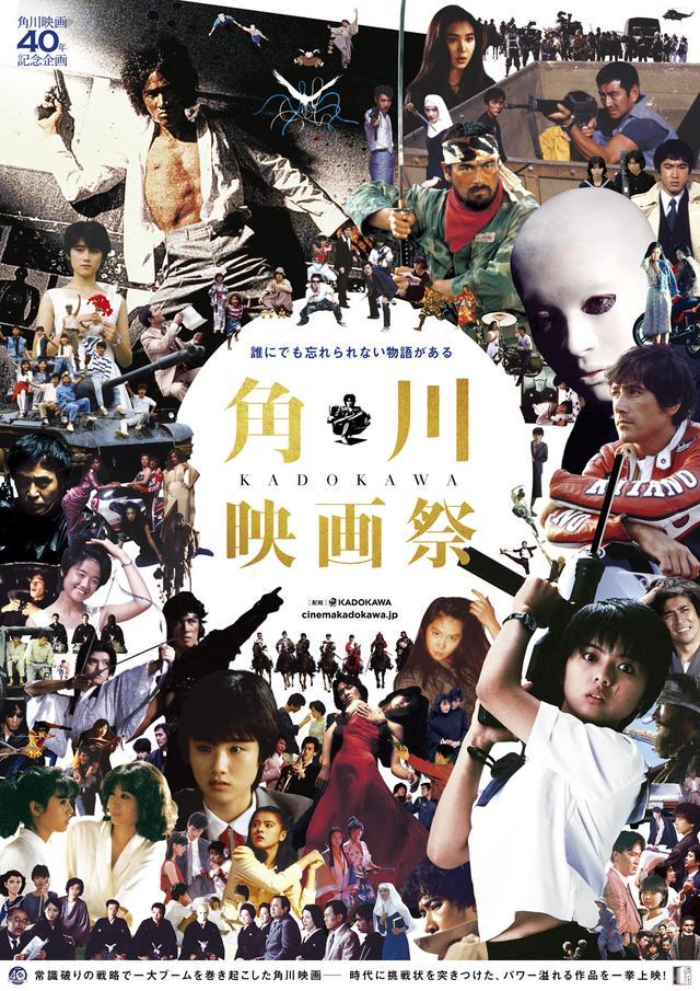 画像: 角川映画誕生から40年-。