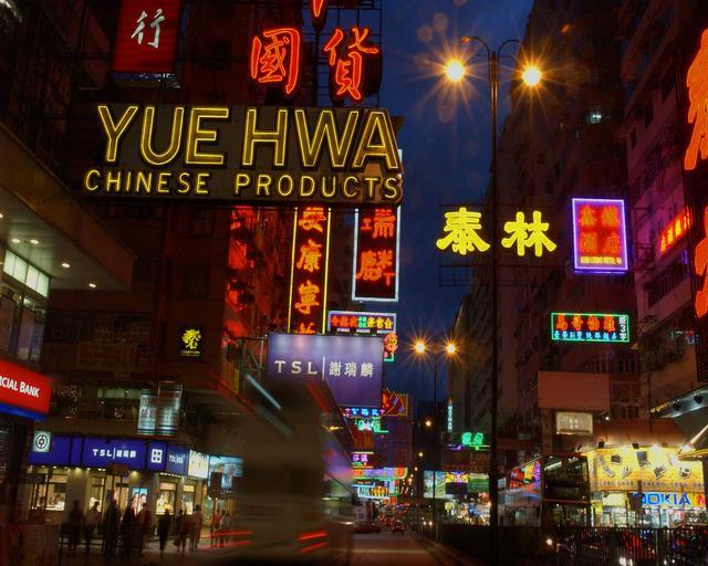 画像: 香港の街並み http://www.yakei-kabegami.com/cgi-bin/kabegami/10888.html
