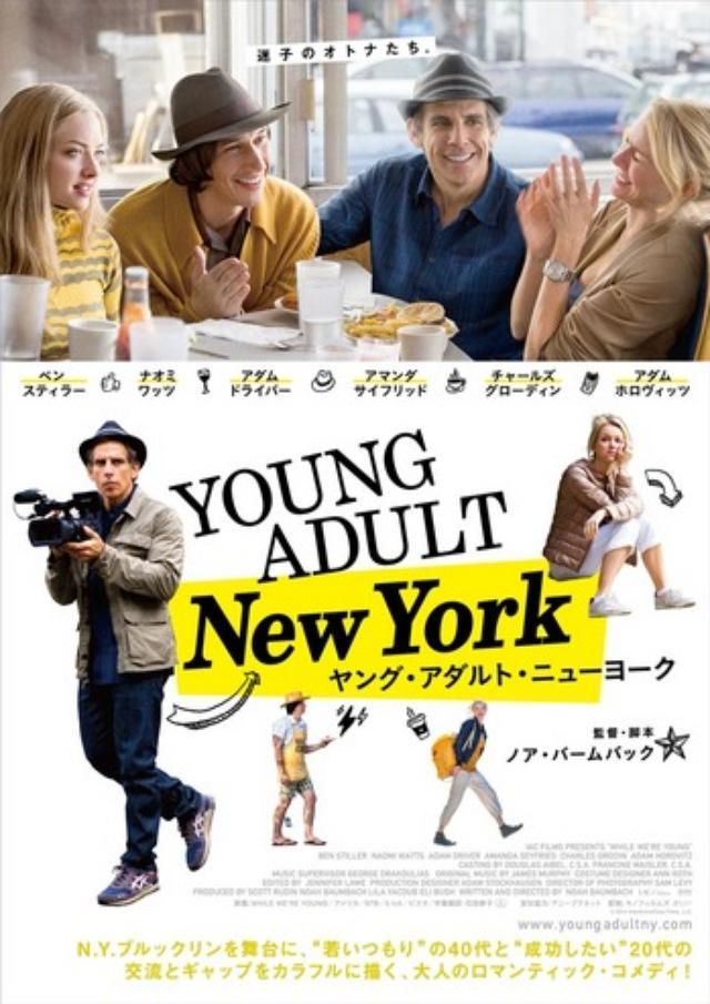 画像: ノア・バームバック監督の新作、世代間ギャップの巻き起すロマンティック・コメディ『ヤング・アダルト・ニューヨーク』予告解禁!