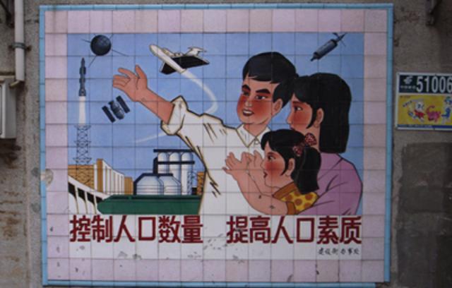 画像: 一人っ子政策に関連するポスター http://www.excite.co.jp/News/chn_soc/20110526/Recordchina_20110526005.html