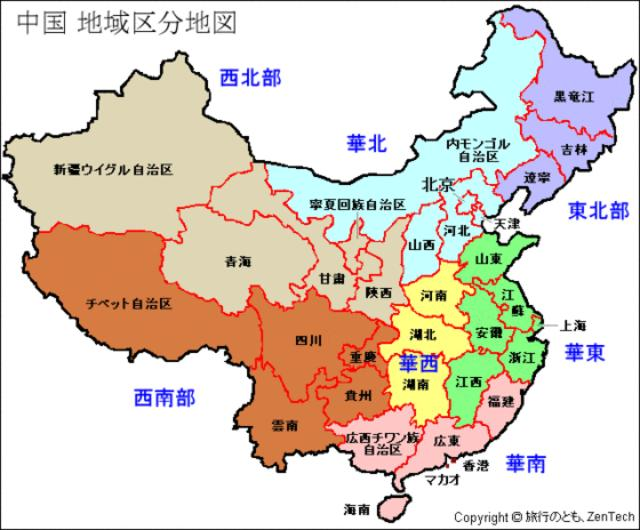 画像: 中国の地図 http://blogs.yahoo.co.jp/mqhdq538/63582615.html