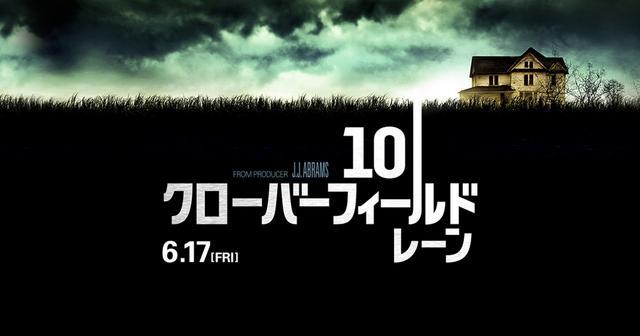 画像: 映画『10 クローバーフィールド・レーン』公式サイト 6.17(金)全国公開