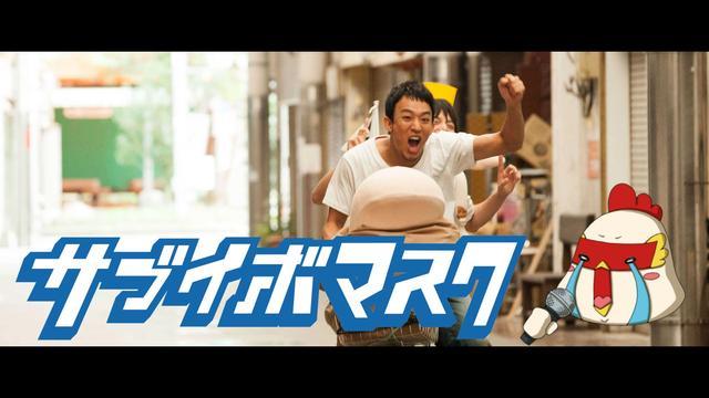 画像: 映画「サブイボマスク」予告 youtu.be