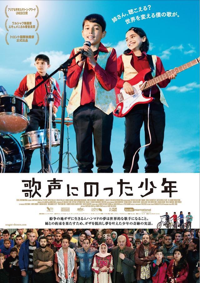 画像2: (C) 2015 Idol Film Production Ltd/MBC FZ LLC /KeyFilm/September Film