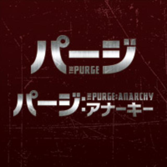 画像: 映画『パージ』、『パージ:アナーキー』オフィシャルサイト 7/18、8/1連続公開