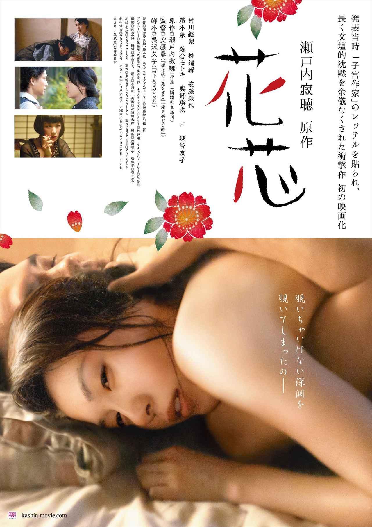 画像: 「子宮作家」のレッテルが貼られ、長く文壇的沈黙を余儀なくされた 瀬戸内寂聴原作『花芯』初の映画化!