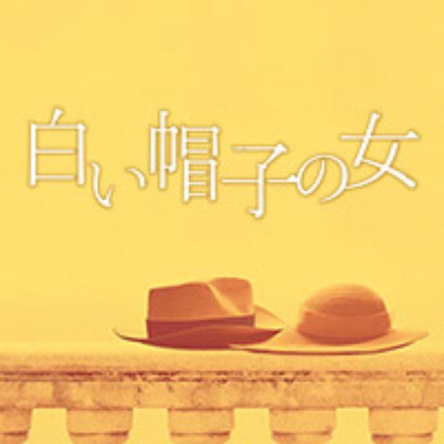 画像: 映画『白い帽子の女』オフィシャルサイト
