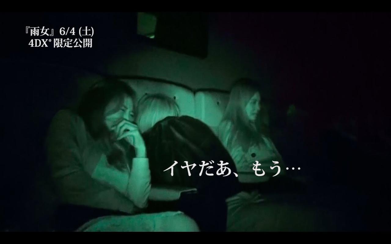 画像: 6.4(土)4DX限定公開『雨女』WEB特番<4DX恐怖体験SP> youtu.be