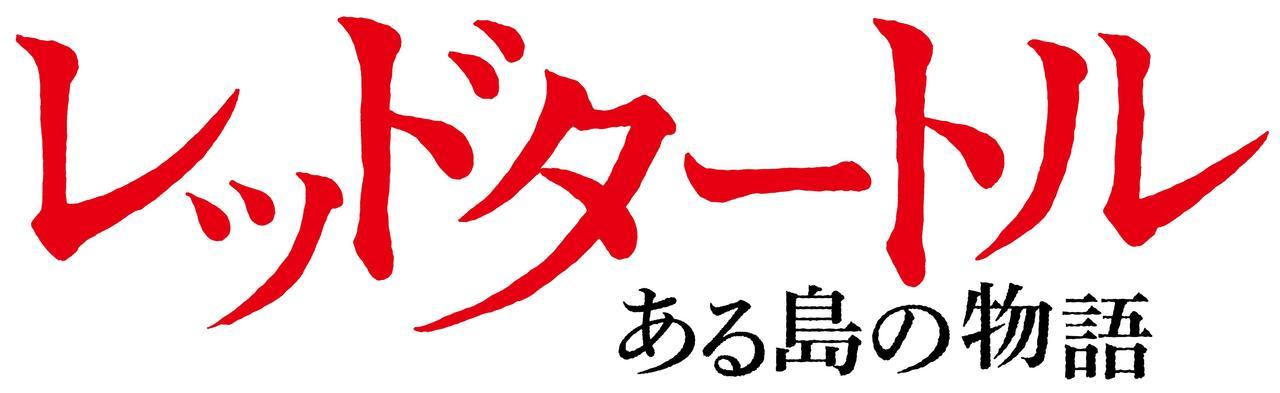 画像: 『レッドタートル ある島の物語』特報 youtu.be