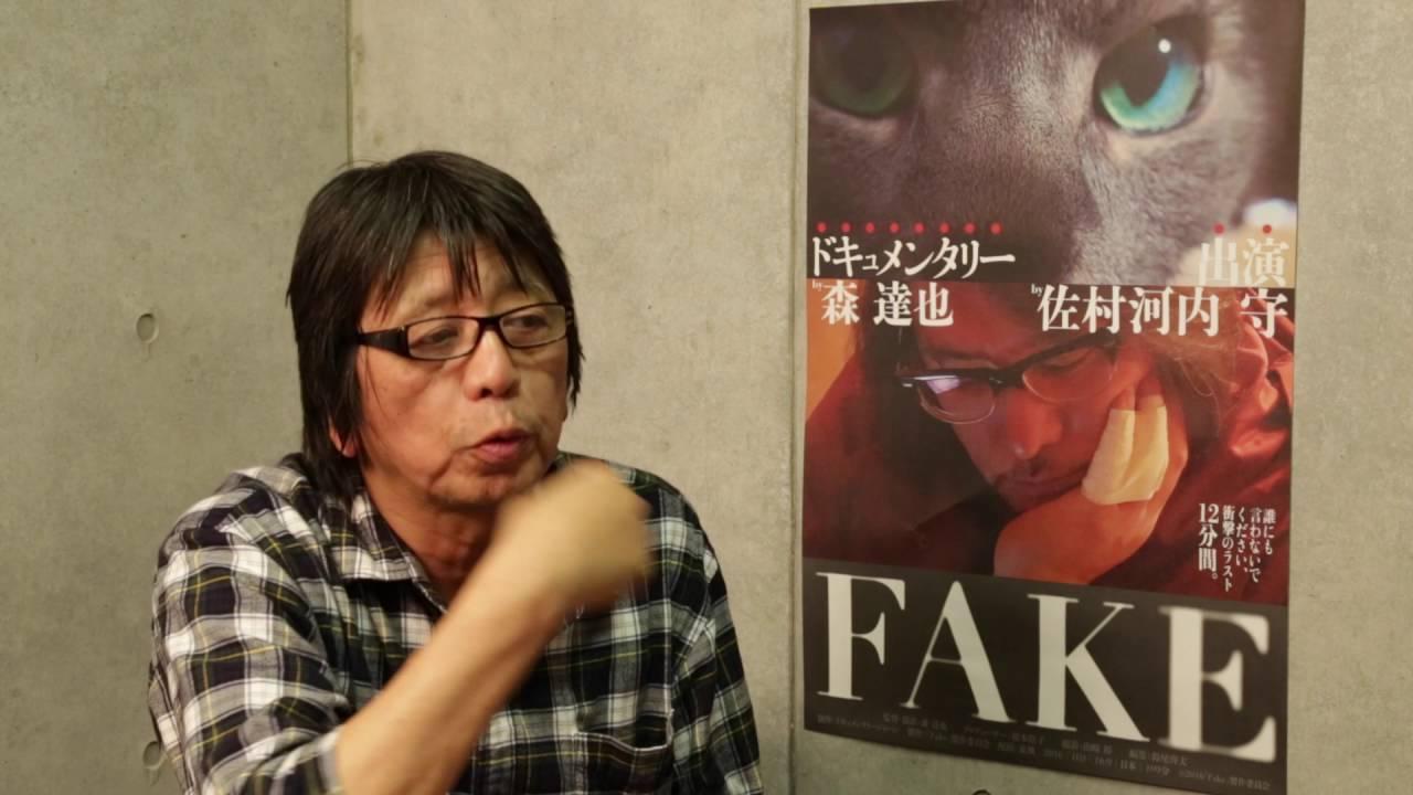 画像: 映画「FAKE」森達也監督独占インタビュー youtu.be