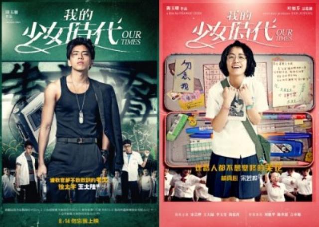 画像: 大ヒット青春映画「我的少女時代」が韓国でも人気=「最も売... -- RecordChina