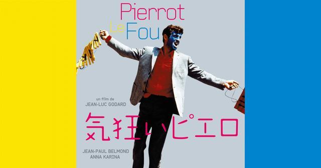 画像: 映画『気狂いピエロ』公式サイト|7/23(土)公開