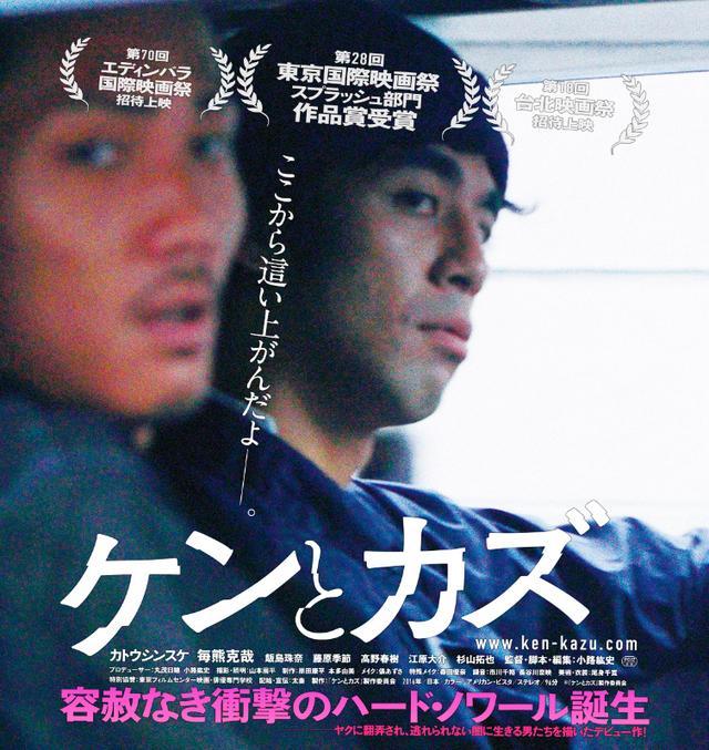 画像: 映画『ケンとカズ』公式サイト
