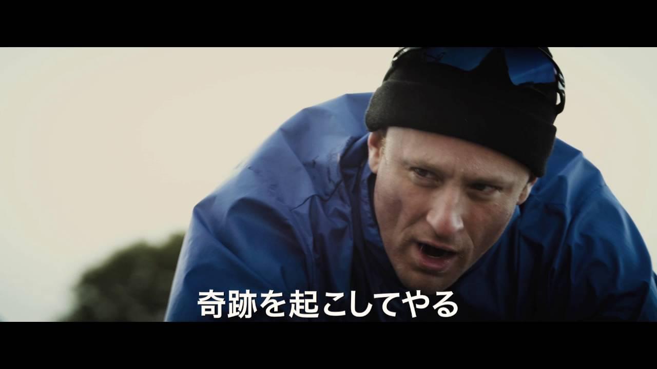 画像: 映画『疑惑のチャンピオン』予告篇 youtu.be