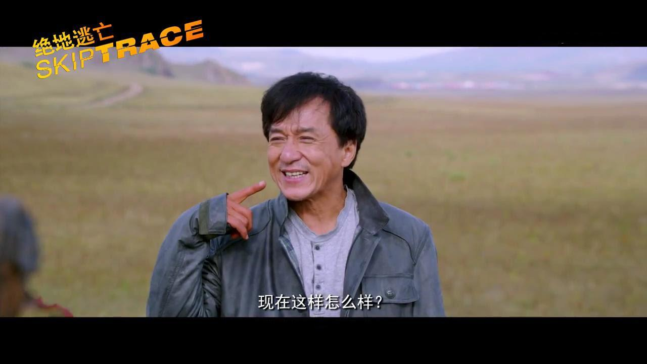 画像: 米中合作映画『SKIP TRACE(絶地逃亡)』 Jackie Chan 成龙 Skiptrace Official Trailer youtu.be