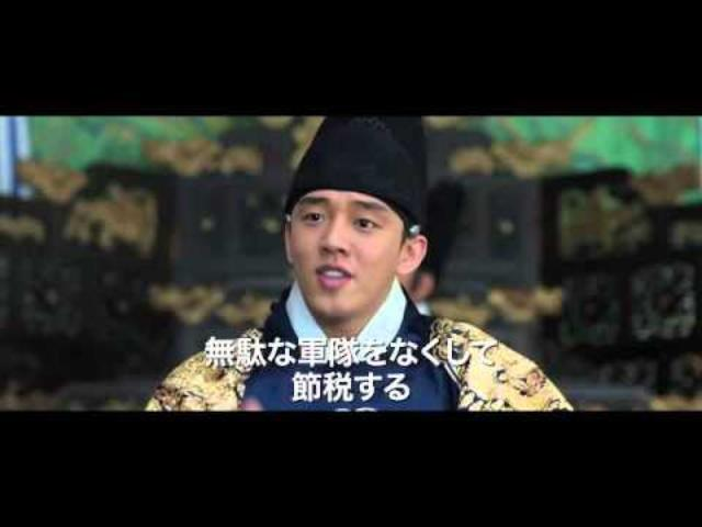 画像: 映画『王の運命 -歴史を変えた八日間-』予告 youtu.be