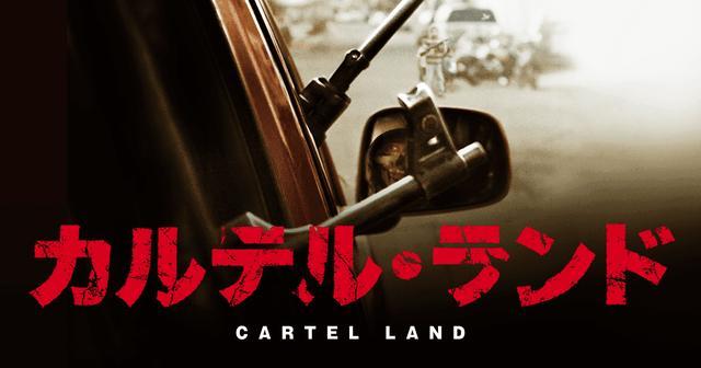 画像: 映画『カルテル・ランド』(CARTEL LAND)公式サイト
