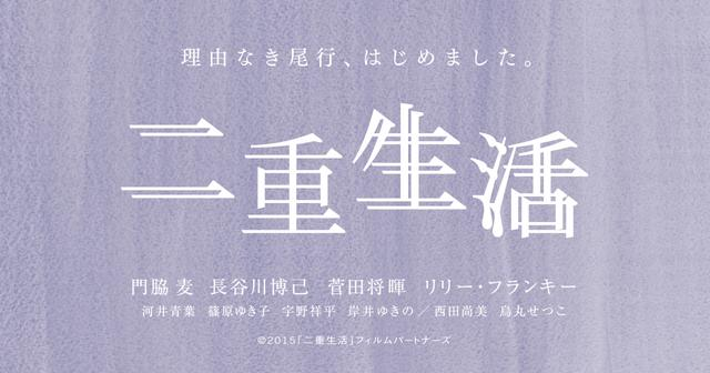 画像: 映画『二重生活』|2016年6月25日新宿ピカデリーほか全国ROADSHOW