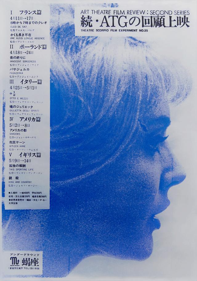 画像: 「アートシアター新宿文化・蝎座 ポスター展」