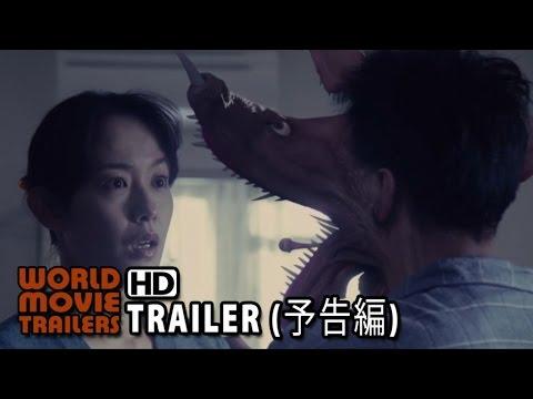画像: 映画『寄生獣』予告編 Parasyte Trailer (2014) HD youtu.be