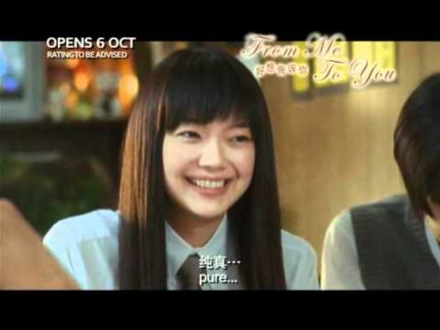 画像: From Me To You Movie Trailer (With Subtitles) youtu.be