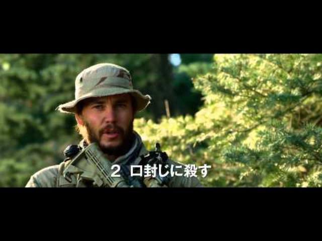 画像: 映画『ローン・サバイバー』予告編 youtu.be