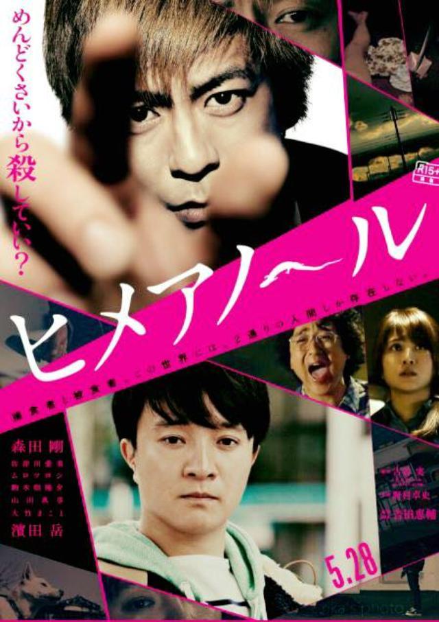 画像: 映画『ヒメアノ~ル』