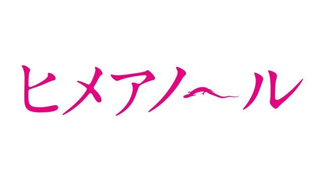 画像: 『ヒメアノ~ル』予告編 youtu.be
