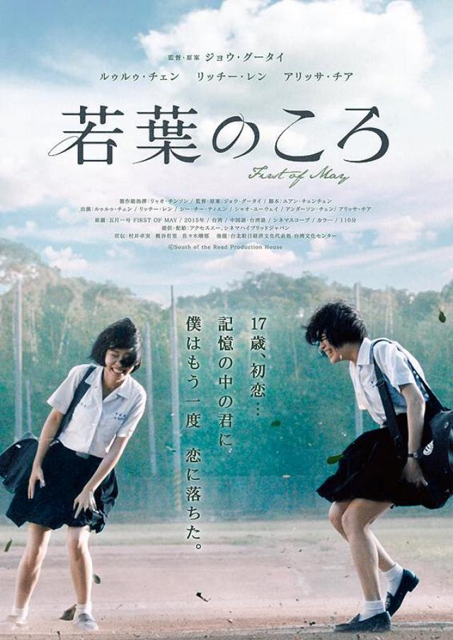 画像: 映画『若葉のころ(原題: 5月一号 First of May)』