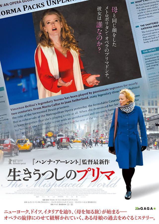 画像2: https://cinema.ne.jp/news/prima2016052718/