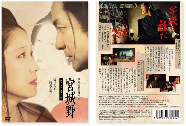 画像: 『宮城野<ディレクターズカット版>』 Blu-ray & DVD