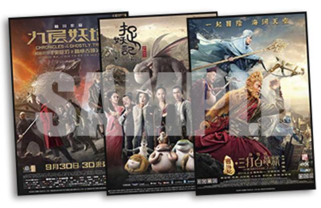 画像: Cinem@rt- シネマート新宿 | トピックス | <2016夏の香港・中国エンターテイメント映画まつり>開催決定&前売り券発売開始のお知らせ