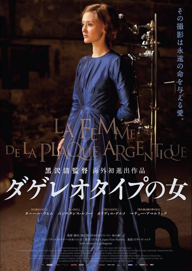 画像: https://www.facebook.com/dagereo/ (C)FILM-IN-EVOLUTION - LES PRODUCTIONS BALTHAZAR - FRAKAS PRODUCTIONS – LFDLPA Japan Film Partners - ARTE France Cinéma
