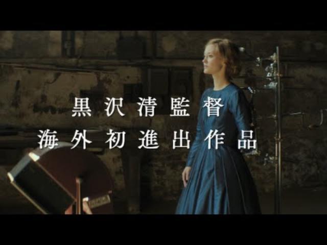 画像: 黒沢清監督 海外初進出作品/映画『ダゲレオタイプの女』特報 youtu.be